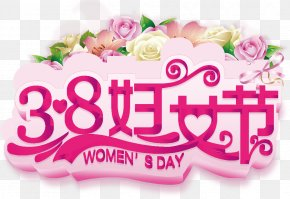 March 8 Women's Day Material - International Womens Day Woman March 8 Traditional Chinese Holidays PNG