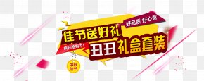 Festival To Send Gifts - Mid-Autumn Festival Gift Christmas PNG