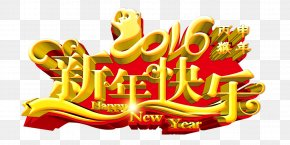 Happy New Year Font Creatives - Chinese New Year Monkey Poster Festival PNG