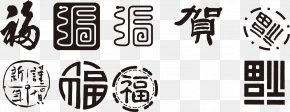 Chinese New Year Blessing Vector Font Elements - New Year PNG