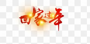 Home For The Holiday - China Central Television Chinese New Year Bilibili Documentary Film PNG