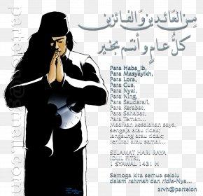 Selamat Hari Raya Idul Fitri - Poster Human Behavior Animated Cartoon PNG