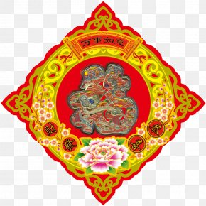 All The Best Elements Of Chinese New Year - Chinese New Year Fu PNG