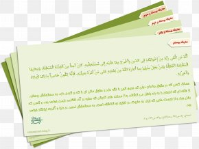 Hadith - Paper Green Brand Font PNG