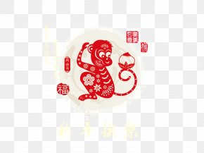 Monkey - Chinese New Year Monkey Greeting Card Chinese Calendar PNG