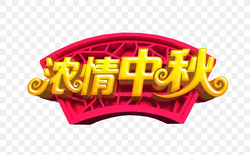 Mooncake Mid-Autumn Festival Poster, PNG, 710x510px, Mooncake, Autumn, Calligraphy, Festival, Logo Download Free