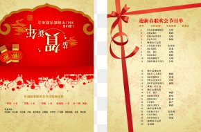 Spring Festival Evening Program Template - Lunar New Year Chinese New Year PNG