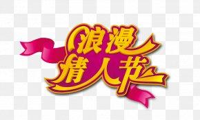 Romantic Valentine's Day - Valentine's Day Qixi Festival Romance Wallpaper PNG