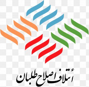 Islamic Consultative Assembly Iranian Legislative Election, 2016 Iranian Reformists Reformists' Supreme Council For Policymaking Iranian Legislative Election, 2008 PNG