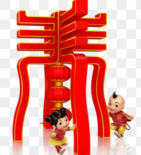 Happy New Year - Chinese New Year New Years Day Lunar New Year Chinese Zodiac PNG