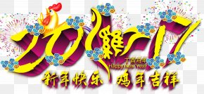 Year Of The Rooster,Chinese New Year - Chinese New Year Poster Chinese Zodiac Happiness Lunar New Year PNG