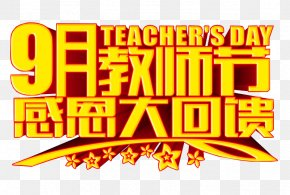 Teacher 's Day Thanksgiving Great Feedback - Teachers Day Thanksgiving PNG