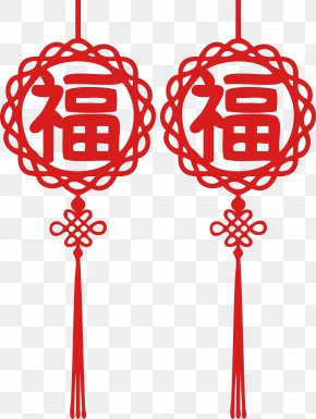 Personalized Lace Blessing Word Chinese Knot New Year's Day - Chinesischer Knoten Chinese New Year PNG