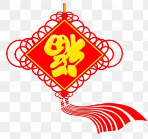 New Year Blessing Word Chinese Knot - China Chinese New Year Fu Chinesischer Knoten PNG