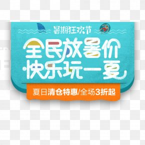 Summer Promotions Home Poster - Price Poster PNG