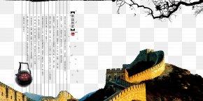 Tea Cultural Propaganda - Great Wall Of China Ink Wash Painting Poster PNG