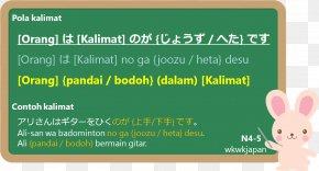 Word - Verb Word Japanese English Sentence PNG