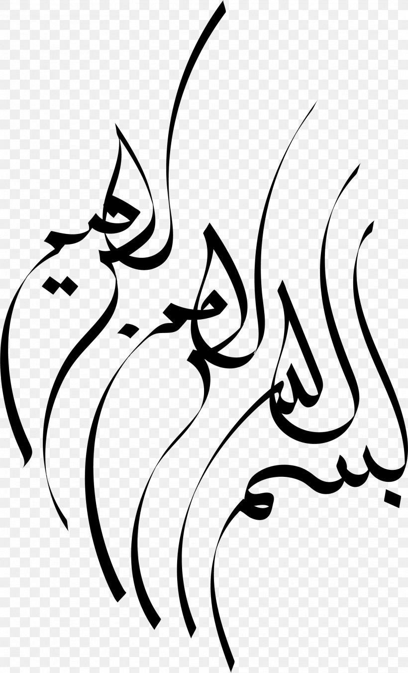 Visual Arts Calligraphy Basmala Clip Art, PNG, 1916x3161px, Visual Arts, Art, Artworks, Basmala, Bird Download Free