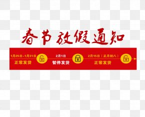 Taobao Chinese New Year Holiday - Le Nouvel An Chinois Ano Nuevo Chino (Chinese New Year) El Axf1o Nuevo Chino PNG