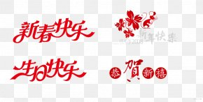 Chinese New Year - Chinese New Year New Years Day Greeting Card PNG