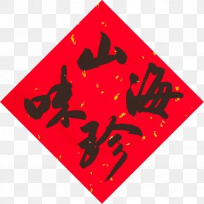 Chinese New Year - Fai Chun Fu Antithetical Couplet Chinese New Year PNG