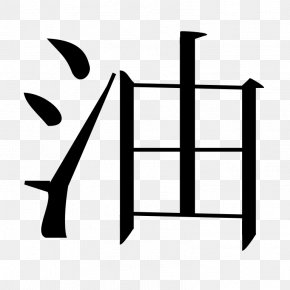 Jiraya - Tao Te Ching Gotanda Station Taoism Sasori PNG