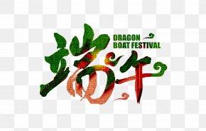 Dragon Boat Festival - Zongzi Dragon Boat Festival Traditional Chinese Holidays Oudejaarsdag Van De Maankalender PNG
