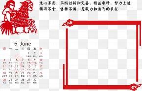 June 2017 Calendar PNG