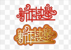 Happy New Year - Chinese New Year Typeface Police Vectorielle PNG