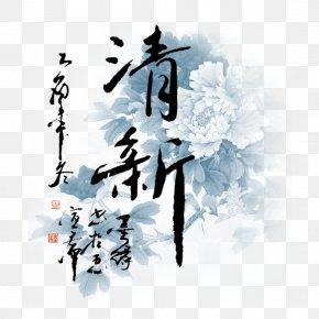 China Wind Blue Fresh - China Blue Chinoiserie Illustration PNG