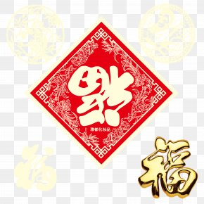 Chinese New Year Festive Material Download - Lion Gulf Stream Council Tiger Chester County Council Narragansett Council PNG