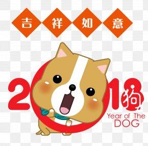 Arte Cartoon - Chinese New Year Chinese Zodiac Dog Lunar New Year 0 PNG