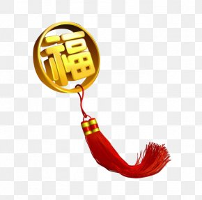 New Year's Day Blessing Word Creative Ornaments Free Dig - China Fu Chinese New Year Lunar New Year PNG