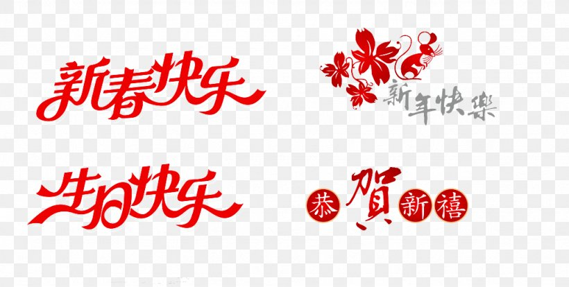 Chinese New Year Happy Birthday To You Happiness, PNG, 1024x517px, New Year, Anniversary, Area, Birthday, Brand Download Free