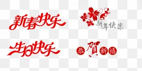 Happy New Year - Chinese New Year Happy Birthday To You Happiness PNG