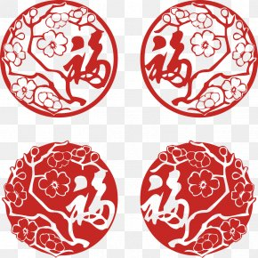 New Year Spring Festival Blessing Word New Year Plum Round Paper Cut - Chinese New Year Papercutting New Years Day Chinese Paper Cutting Fu PNG