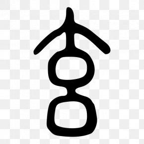China Seal - I Ching Seal Script Yin And Yang Tao Te Ching Clip Art PNG