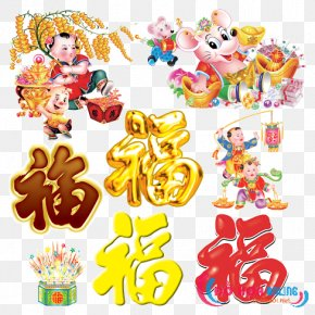Lunar New Year Calligraphy Clip Art PNG