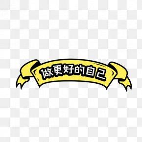 Golden Ribbon Label - Download Ribbon PNG