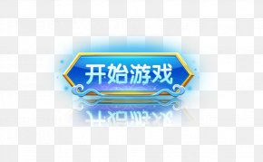 Start The Game Button - Radio Button Game Download Icon PNG