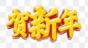 Chinese New Year Text - Chinese New Year Lunar New Year Poster PNG