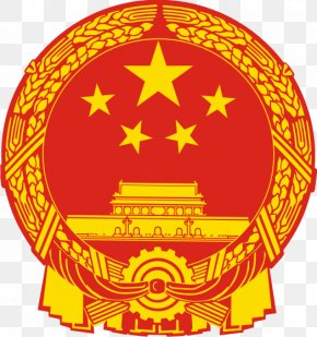 China - National Emblem Of The People's Republic Of China Consul Ministry Of State Security General Secretary Of The Communist Party Of China PNG