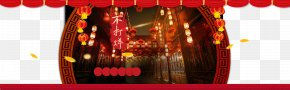 Chinese New Year Is Not Closing - Chinese New Year Jinli Road Chinese Calendar Dog PNG