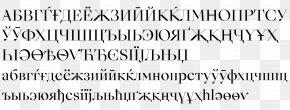 Cyrillic - Quotation Open-source Unicode Typefaces English Citation Font PNG
