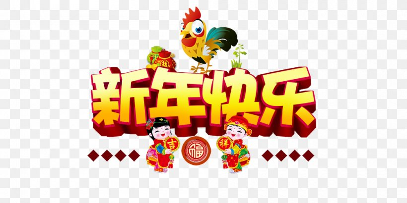 Chinese New Year Happiness Chinese Zodiac, PNG, 1000x500px, Chinese New Year, Art, Brand, Chinese Zodiac, Christmas Download Free