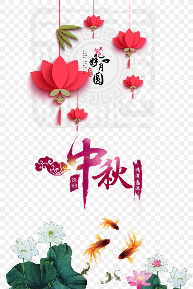 Mooncake Mid-Autumn Festival Poster Download, PNG, 1575x2362px, Mooncake, Art, Flora, Floral Design, Floristry Download Free