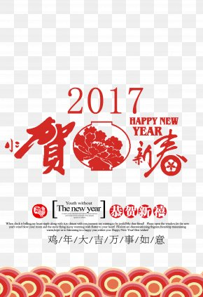 Chinese New Year,poster,Year Of The Rooster - Chinese New Year Lunar New Year Chinese Zodiac Poster PNG
