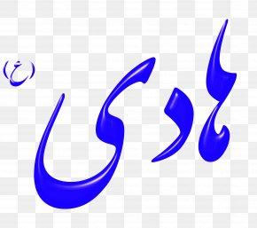 Moslem - Mahdi Imam Shia Islam Muslim PNG