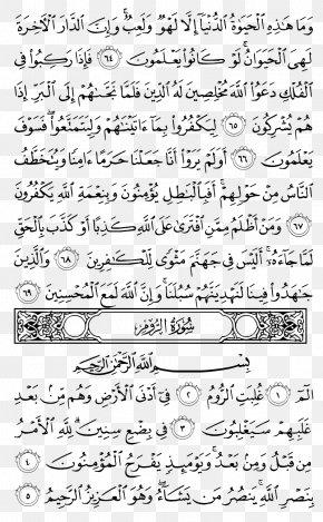 Qur'an - Qur'an Juz' Al-Ankabut Noble Quran Islam PNG