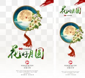 Chinese Mid-Autumn Wind Ad Element - Food Brand Christmas Ornament Font PNG